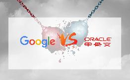 最高法院支持Google与甲骨文进行90亿美元的软件之战