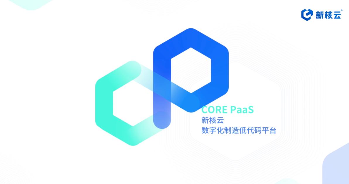 『新核云』发布新一代数字化制造低代码平台—CORE PaaS