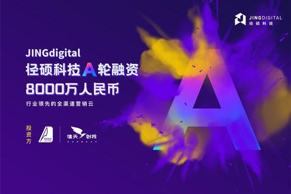 营销云平台「JINGdigital径硕科技」获线性资本、信天创投 8000 万元 A 轮融资