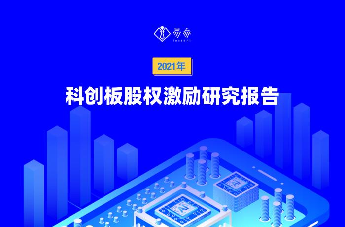 易参 2021年科创板股权激励研究报告
