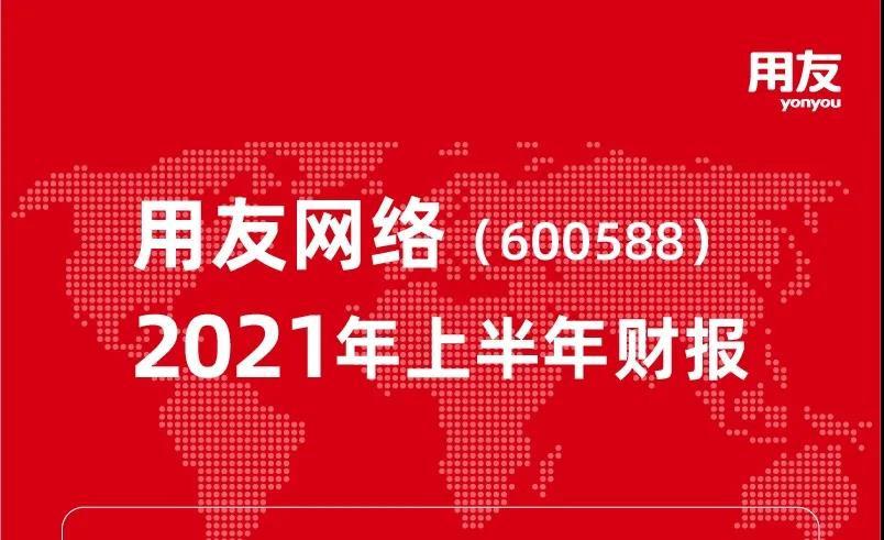 用友网络2021 H1成绩单:云服务业务收入同比增长100.7%