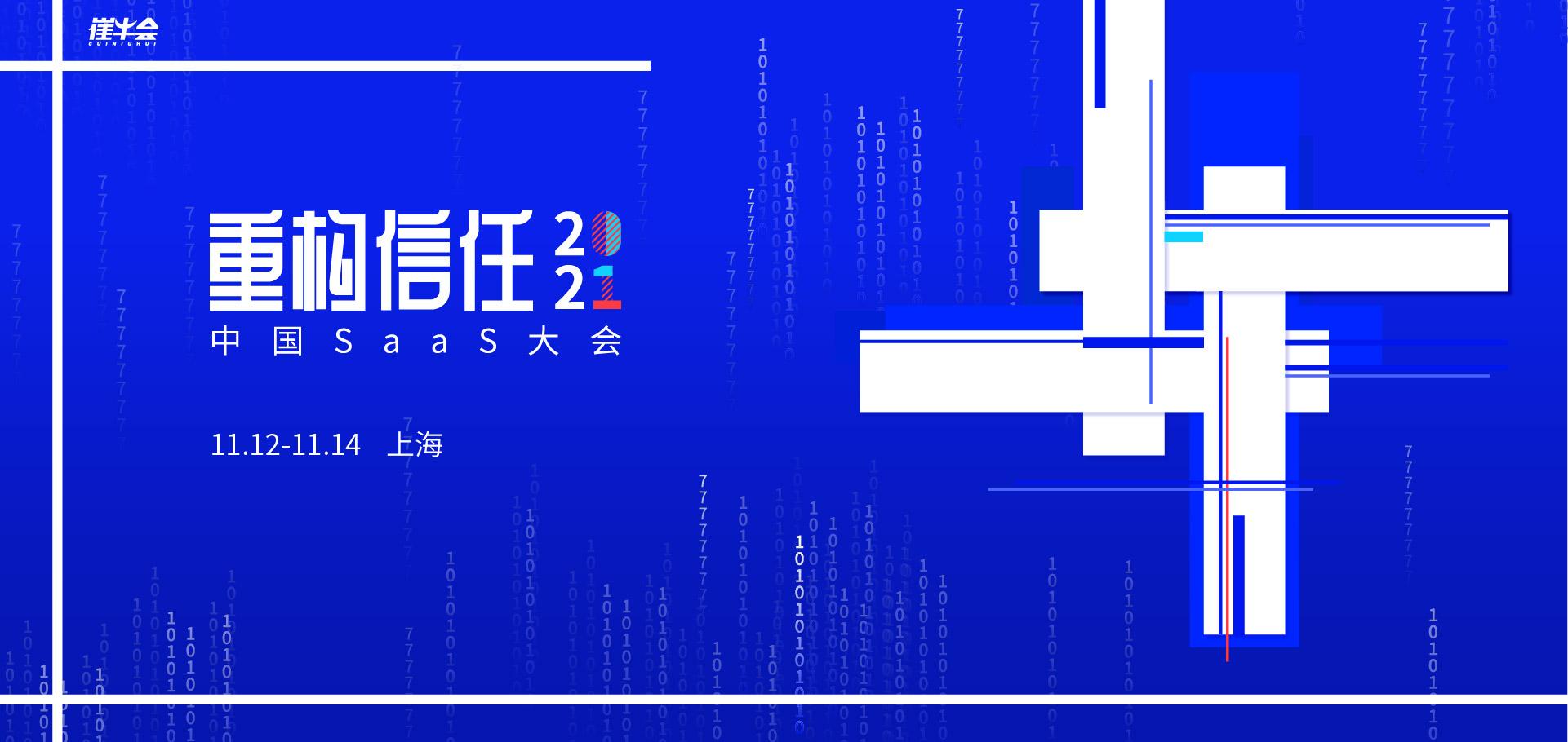 重构信任 2021 中国 SaaS 大会赞助商招募啦