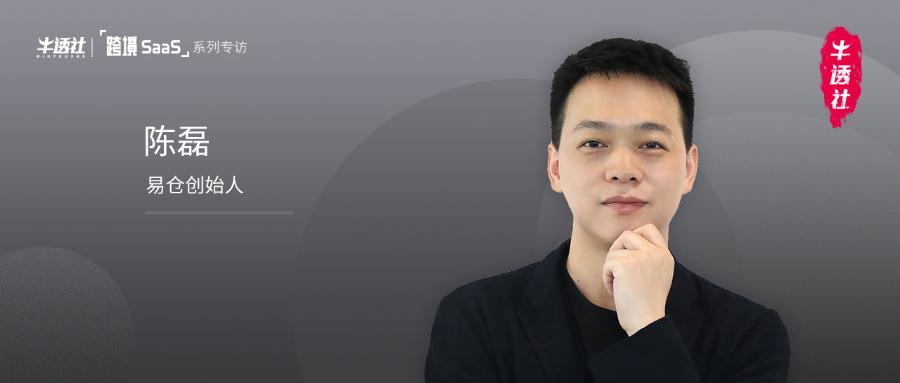 易仓创始人陈磊:用行动回应这个时代