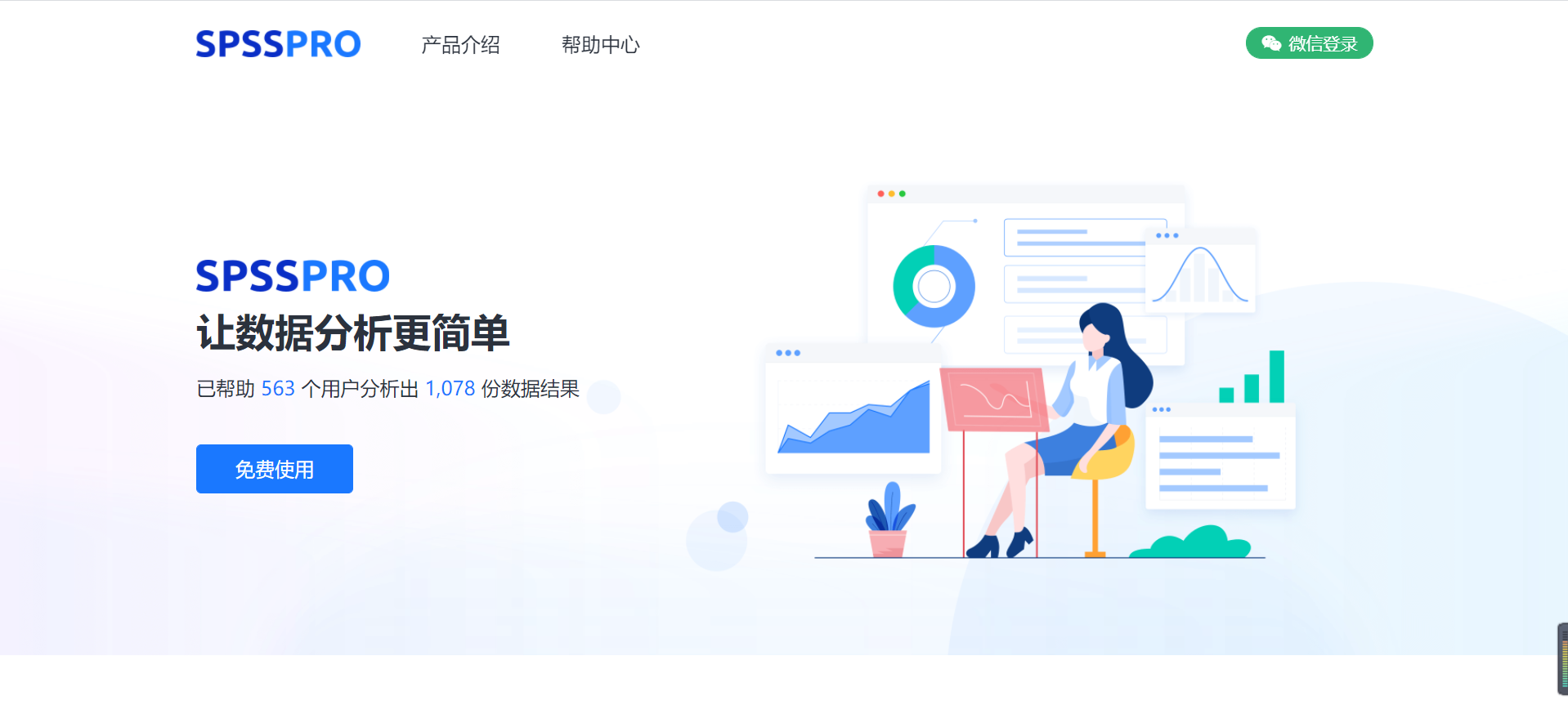 在线数据分析功能直逼传统统计软件SPSS,众言科技SPSSPRO问世,中国软件不怕卡脖子
